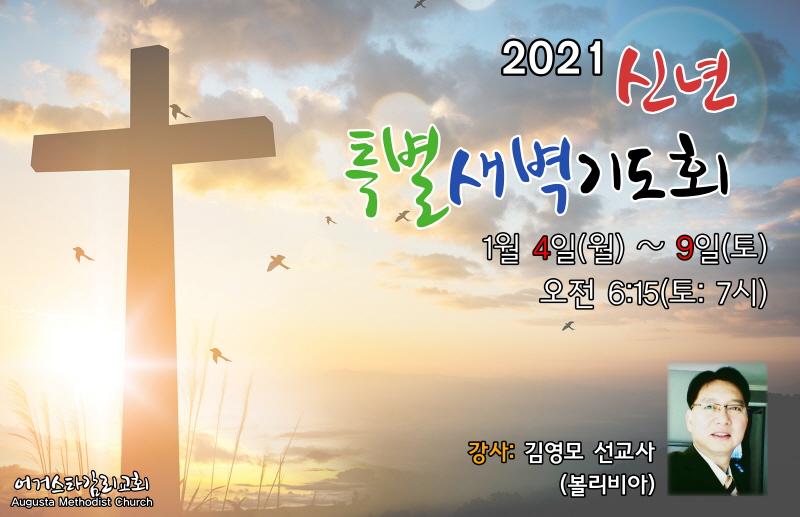 [크기변환]2021 신년 특별새벽기도회.jpg