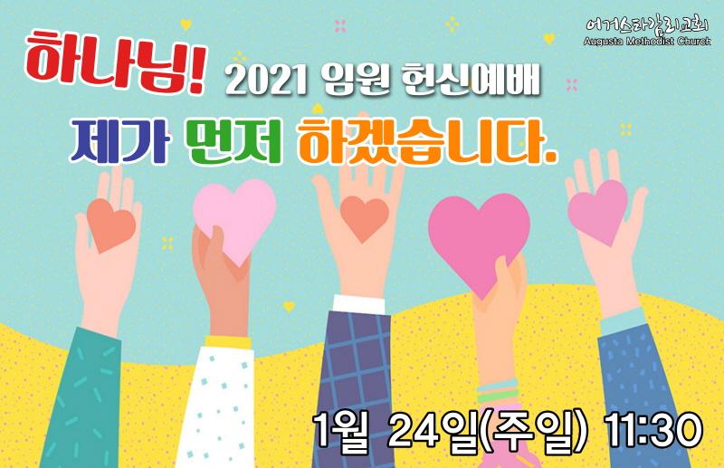 [크기변환]2021 임원헌신예배.jpg