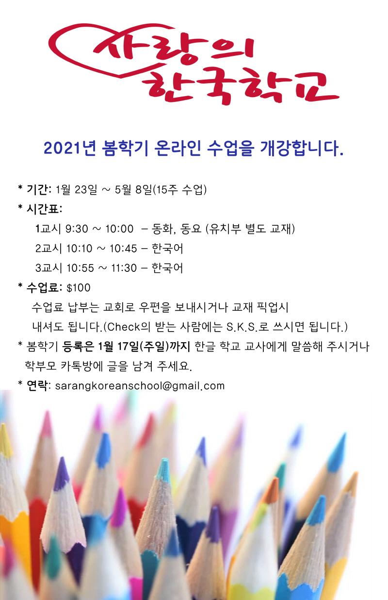 [크기변환]사랑의 한국학교 2021 봄학기.jpg