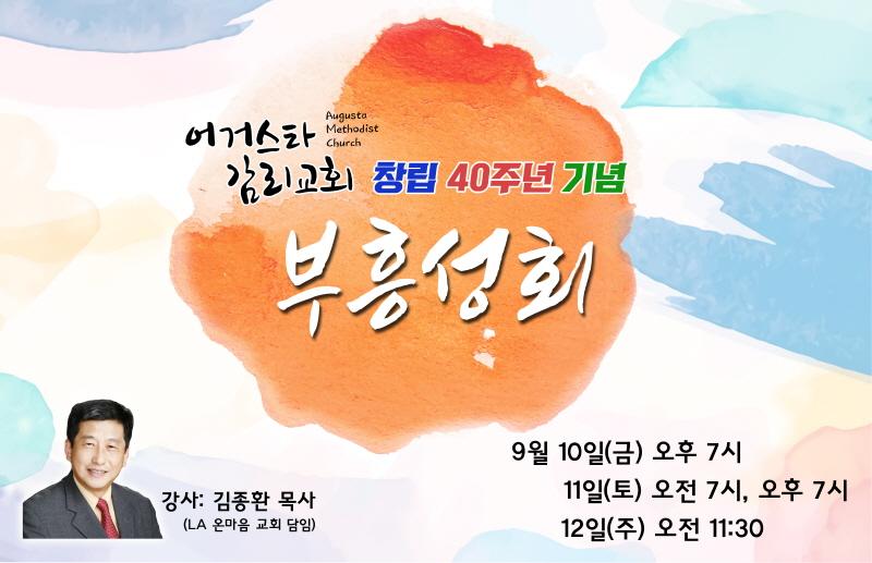 [크기변환]2021 창립 40주년 기념 부흥성회.jpg