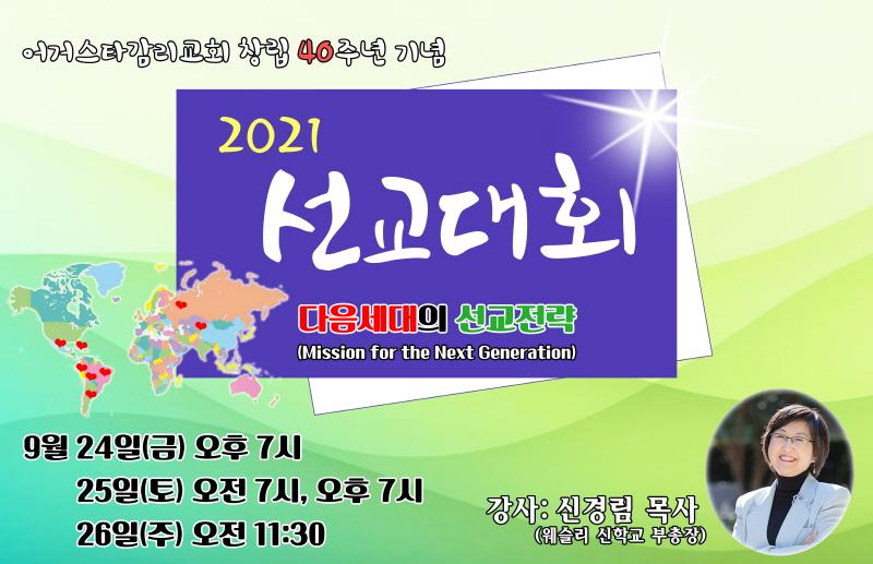 [크기변환]2021 창립 40주년 기념 선교대회.jpg