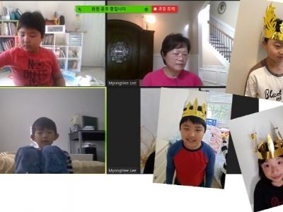 2020년 사랑의 한국학교 가을학기(온라인 수업)