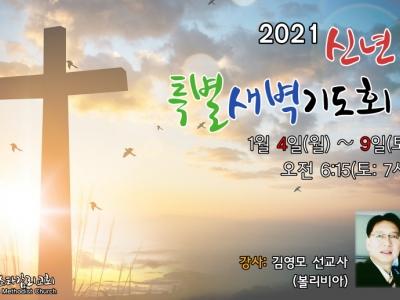2021년  신년 특별새벽기도회