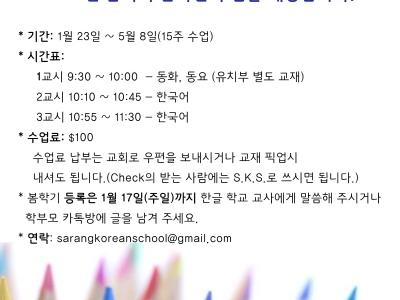 2021년 사랑의 한국학교 봄학기