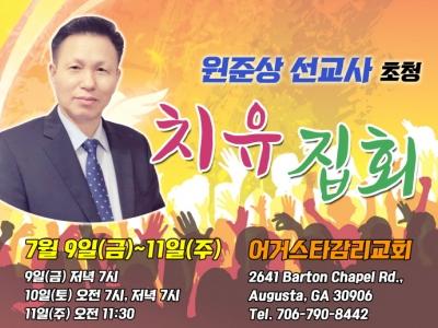 2021년 원준상 선교사 초청 치유집회(7월 9일~11일)