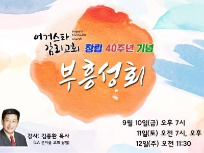 창립 40주년 기념 부흥성회