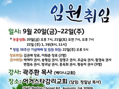 창립 38주년 기념 부흥성회 및 임원취임